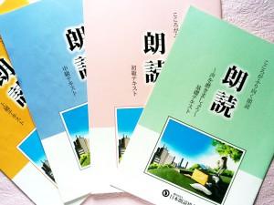 名古屋 一般社団法人日本朗読協会認定スクール