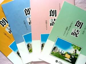 名古屋の朗読教室